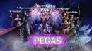 Perfect World - С Днем Рождения, Пегас! 9 лет!