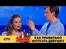 Как правильно фоткать девушку Уральские Пельмени