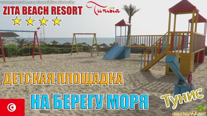 Детская площадка на берегу моря в Тунисе отель Zita Beach Resort 4 Playground for Kids SEA Tunisia