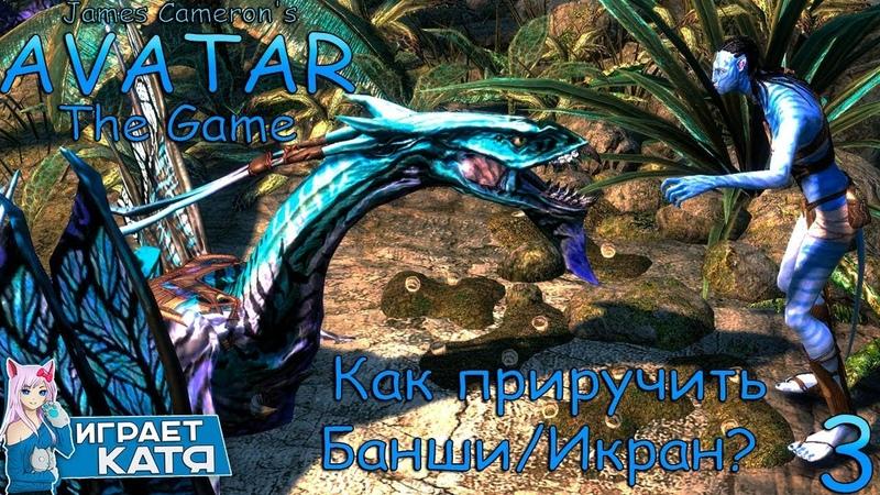 James Cameron's Avatar: The Game - Как приручить Банши/Икран 3
