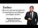 Алексей Ананьев о последнем квартале