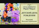 Детский день рождения Валентину 5 лет.Семейный фотограф Виталий Саржевский. Детский центр Оля-ля