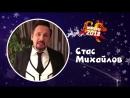 Видеопоздравление Стаса Михайлова
