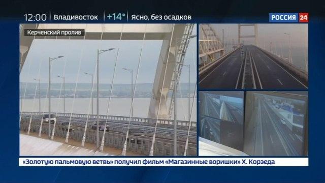Новости на «Россия 24» • Крымский мост: водители нарушают ПДД ради фото
