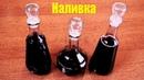 Рецепт домашней наливки из черноплодной рябины и листьев вишни НАЛИВКА 100 ЛИСТЬЕВ