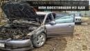 Обзор Mazda6 после пожара 2018 [цена второй жизни]