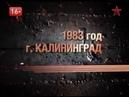 Башмак (Легенды Советского сыска)