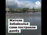 Как спасти свой дом от наводнения ROMB