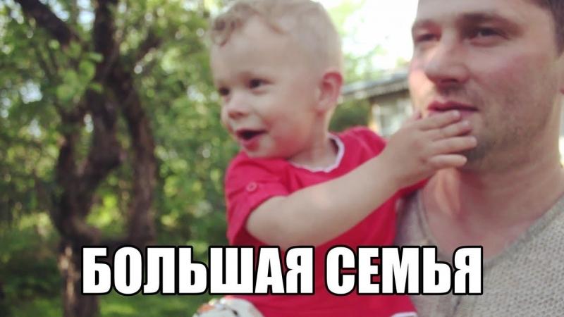 Большая семья. Режиссер Александр Антонюк.