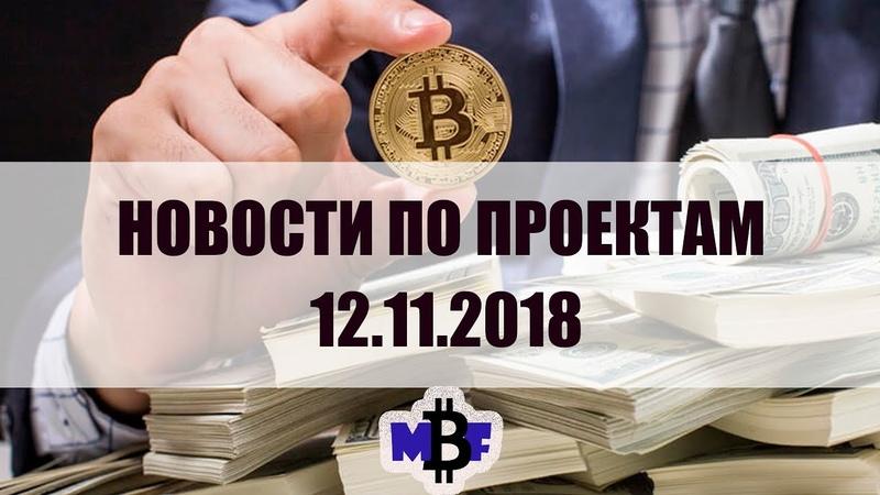 НОВОСТИ FirstBlockchainFund Dominant Loany24 CryptominingFarm от 12 ноября 2018