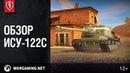 Обзор ИСУ-122С. Запредельный ДПМ. WoT Blitz