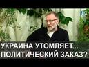 Повторение Украины чтобы отвлечь народ от проблем Диалог под часами Д Смирнов и С Михеев