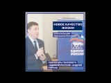 Андрей Турчак: новое качество жизни (о реализации Послания Президента)