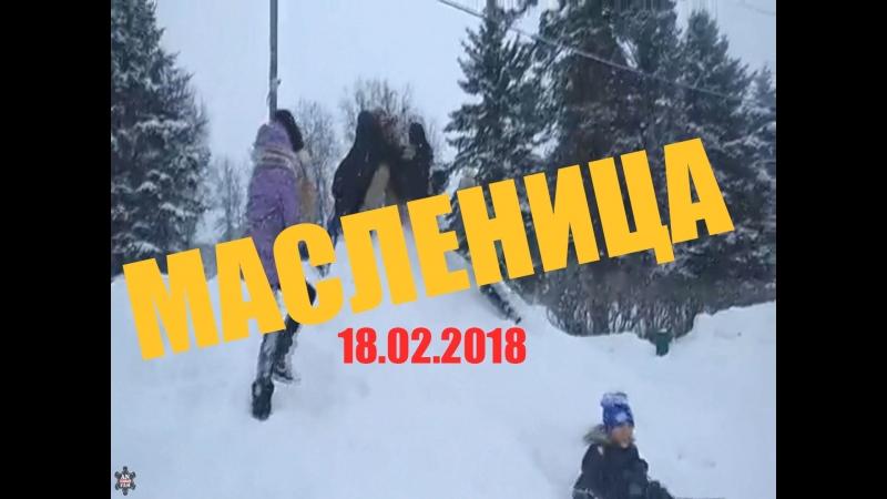 ANUF_Масленица в Вязьме_18.02.2018