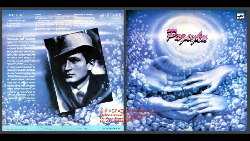 Анатолий Днепров «Разлуки» 1989