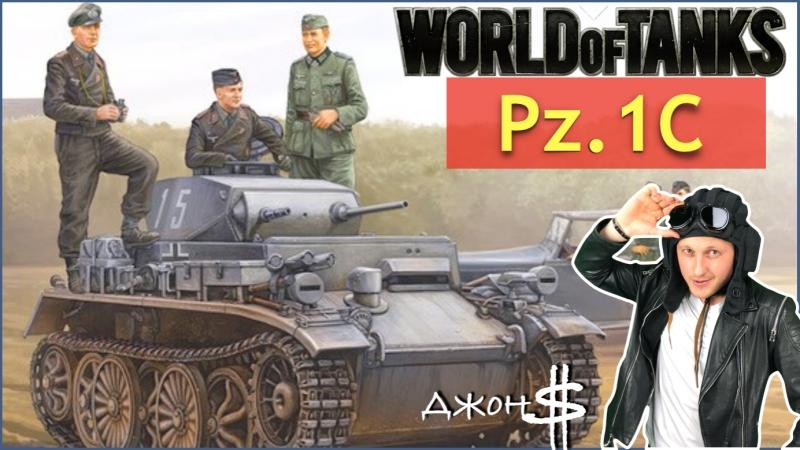 World of Tanks - Pz.1C/КВ-1С Катаем с Джоном $!