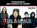 Дарим 2 билета за ЛАЙК на концерт легендарных финских рокеров «The Rasmus», который состоится 14 марта 2018 года в БКЗ! 🎤
