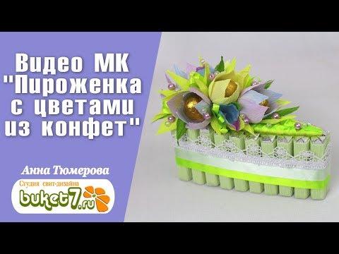 Пироженка с цветами из конфет Десерт к чаю Мастер класс Своими руками