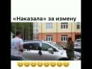 Авто Наказание за измену