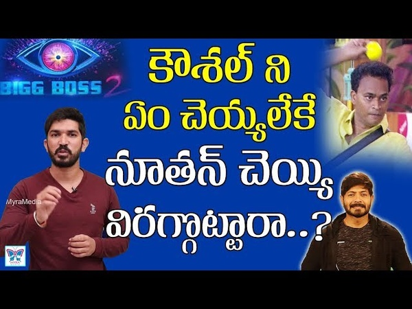Nutan Naidu Injured In Captaincy Task Padagottu Nilabettu Bigg Boss 2 Telugu Latest Episode Update