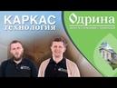Каркасные технологии применяемые в строительстве загородных домов строительная компания Одрина