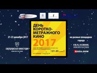Фестиваль короткометражного кино. Анимация