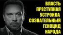 СМЕЛАЯ РЕЧЬ МАКСИМА ШЕВЧЕНКО КТО ГОЛОСОВАЛ В ГОСДУМЕ ЗА ПЕНСИОННУЮ РЕФОРМУ - ПРЕСТУПНИКИ!
