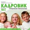 """Журнал """"Кадровик. Управление персоналом"""""""