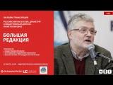 В гостях у «Большой редакции» - Юрий Поляков. Прямая трансляция