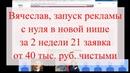 Вячеслав, запуск рекламы с нуля в новой нише, за 2 недели 21 заявка, от 40 тыс. чистыми