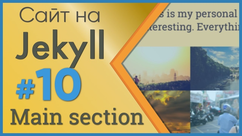 Сайт на Jekyll. 10 Main section