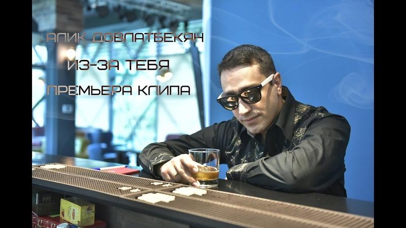 Алик Довлатбекян 💦- Из-за тебя 2К18 JAN MUSIC ®