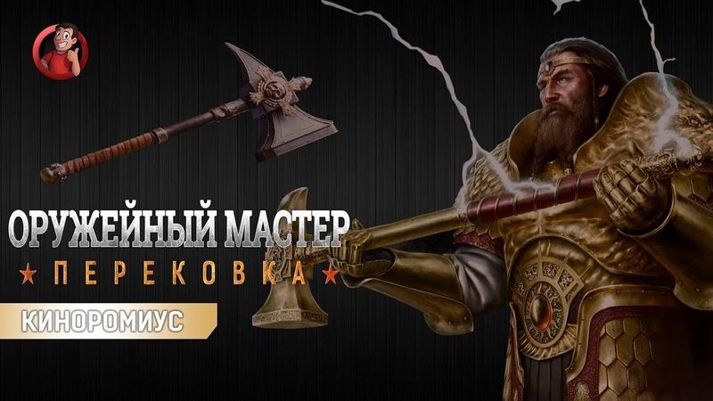 Оружейный Мастер Перековка - Молот Сигмара из Warhammer - Man At Arms на русском!