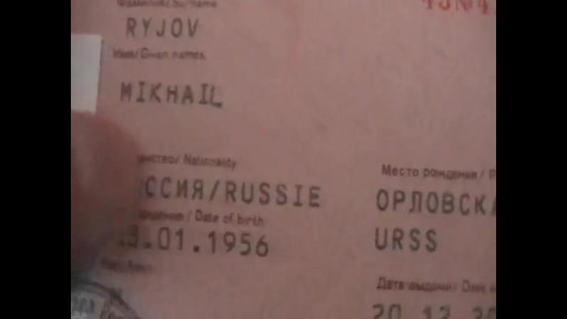 Загран паспорт Российской Федерации