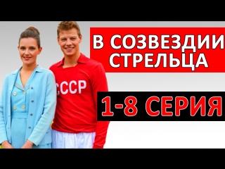 В созвездии стрельца (2018) 1-2-3-4-5-6-7-8 серия [vk.com/KinoFan]