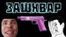 Warface Стреляю по ШИШЕЧКАМ как Элез с бабо пистолетом Фууу Фрагмуви