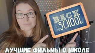 Топ-10 лучших фильмов о школе. Снова в школу. Back to school. IMDB list of best school movies.