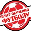 """""""Центр обучения футболу"""""""