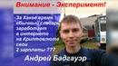 Эксперимент! За какое время обычный слесарь заработает в интернете 2 свои зарплаты? Андрей Бадгауэр