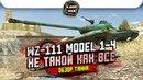 WZ-111 Model 1-4 Не такой как все! ОБЗОР ТАНКА / WoT Blitz