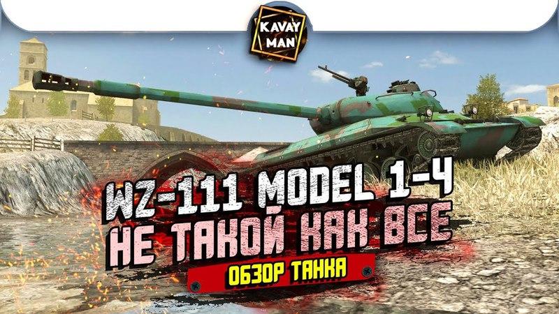 WZ-111 Model 1-4 Не такой как все! ОБЗОР ТАНКА WoT Blitz