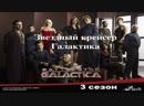 Звездный крейсер Галактика сериал 2004 2009 3 сезон 8 14 серия