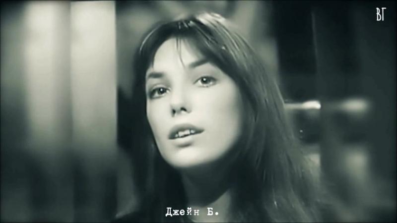 Джейн Биркин - Джейн Б. (Jane Birkin - Jane B.) русские субтитры