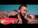 Samer Taleb Bhebek Ana ft Yara Music Video سامر طالب و يارا بحبك أنا