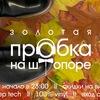 "13 ОКТЯБРЯ - Золотая""ПРОБКАнаШТОПОРЕ""@TIRclub"