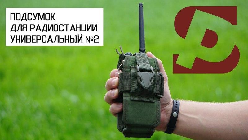 Подсумок для радиостанции №2 Stich Profi