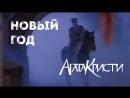 Агата Кристи — Новый год (Официальный клип, 1993)