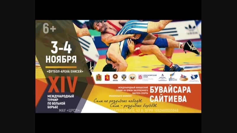Анонс XIV Международного турнира по вольной борьбе на призы трехкратного олимпийского чемпиона Бувайсара Сайтиева