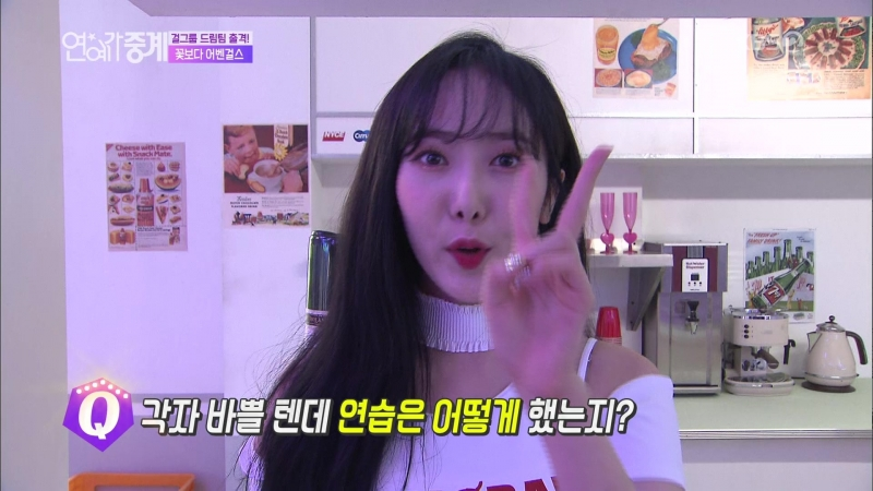 180928 KBS2. Entertainment Weekly. E 1731. Chung Ha Cut.