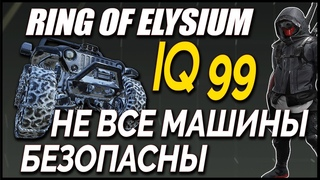 RING OF ELYSIUM ИЗИ ТОП 1 IQ 99 UNKIN ROE